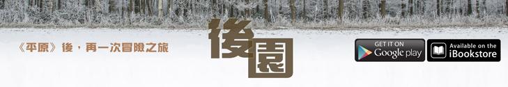 流星慢+小明冒險系列(四):《後園》